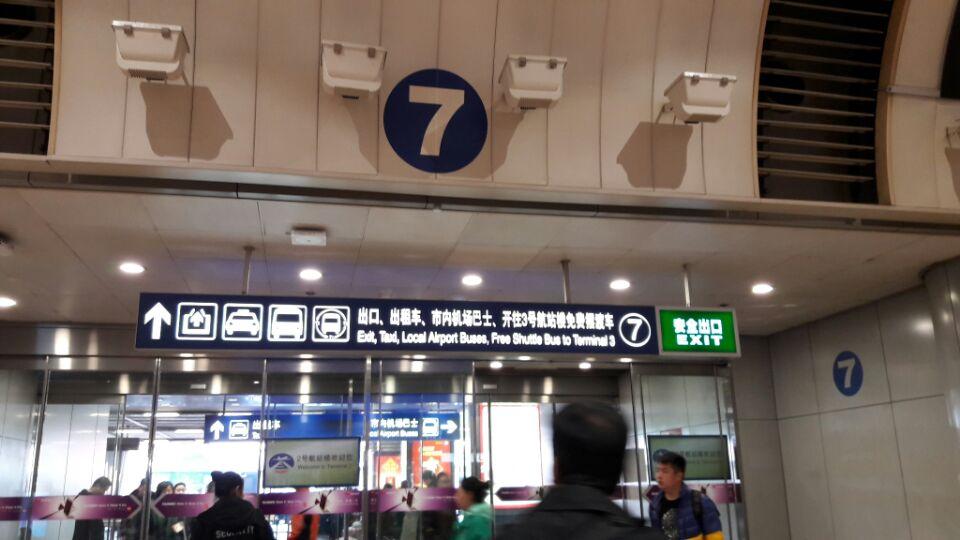 베이징공항-ke10.jpg
