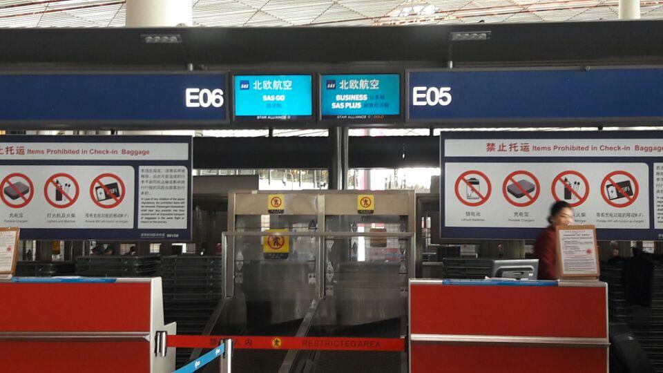 베이징공항-3터미널2.jpg