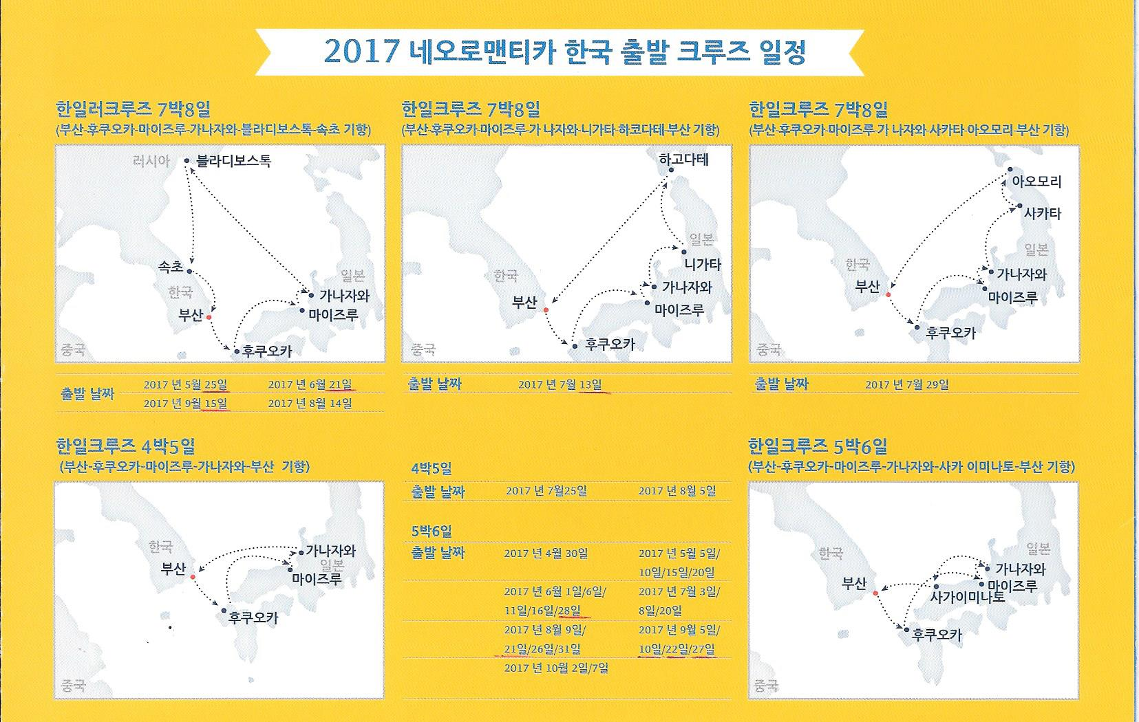 네오로맨티카 2017년 일정.jpg